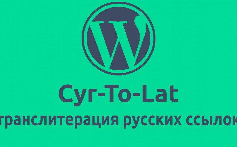 Cyr-To-Lat — настройка постоянных ссылок.