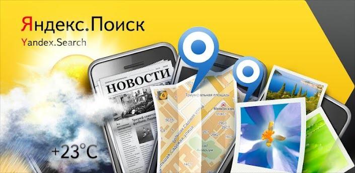 Яндекс: ещё немного секретов поиска