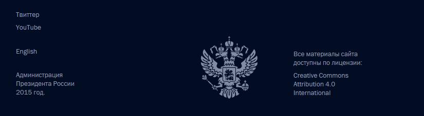 Сайт Президента России использует лицензии CC‑BY4.0